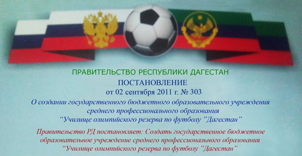 Постановление об открытии училища олимпийского резерва по футболу