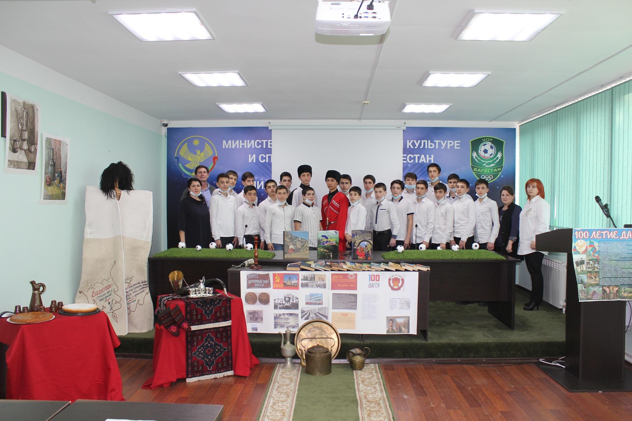 Торжественное мероприятие посвященное 100-летию со дня образования ДАССР