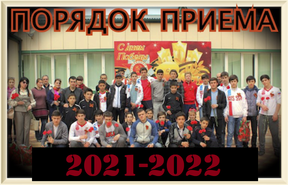 Порядок приёма - 2021